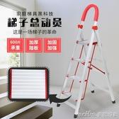 奧譽鋁合金家用梯子四五步梯摺疊扶梯樓梯不銹鋼室內人字梯凳QM 美芭