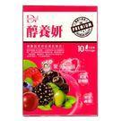 醇養妍 暢銷升級版  野櫻莓+維生素E 10包/盒   【聚美小舖】