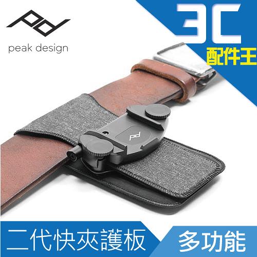 免運 Peak Design Capture PROpad 新款二代快夾多功能護板 V3快夾多功能護板 公司貨