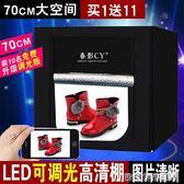 攝影棚配件 LED攝影棚 小型柔光箱套裝 迷你拍照拍攝燈箱 拍照攝影道具 JD 玩趣3C