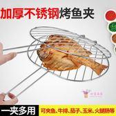 烤肉網 烤魚夾不銹鋼加粗大號 燒烤用具烤肉烤魚網夾子加密網格圓形工具T