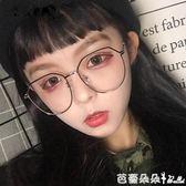 眼鏡女 眼鏡女韓版潮復古原宿風ulzzang大臉超輕斯文敗類鏡框 芭蕾朵朵