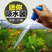 魚缸換水器 換水管迷你換水器吸水器 吸便器 小型魚缸換水吸除糞便吸管排水器 美物 交換禮物