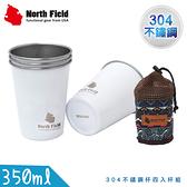 【North Field 美國 350ml 304不鏽鋼杯四入杯組《月光白》】282/飲料杯/環保杯/登山露營咖啡杯
