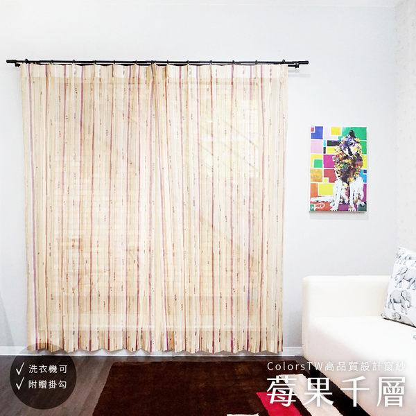 窗紗【訂製】客製化 平價窗紗 莓果千層 寬151~200 高50~150cm 台灣製 單片 可水洗 紗簾 蕾絲 無毒