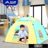 兒童自動帳篷游戲屋男孩戶外室內居家玩具房子野外露營公主 10054 【雙十二免運】