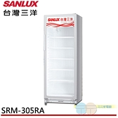 缺貨-限區含配送安裝*元元家電館*SANLUX台灣三洋 305L 直立式冷藏櫃 SRM-305RA