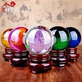 黃色白水晶球擺件風水透明圓球玻璃招財綠紫藍粉大小號轉運 - 風尚3C
