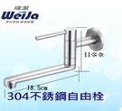 304不鏽鋼陶瓷自由栓 單把手陶瓷自由栓...