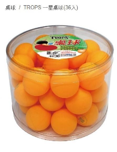 【宏海】 成功 SUCCESS TROPS 桌球 4404F 一星桌球 (36入)