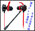 ❤隱者PRO專業版耳道式電競耳機❤曜越 Tt eSPORTS❤插拔式麥克風❤雙麥克風❤麥克風❤