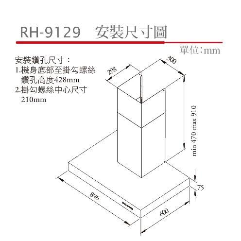 【甄禾家電】林內Rinnai 倒T式排油煙機(高速馬達) RH-9129(90cm)   歐化排油煙機  限大台北免運