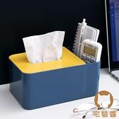 北歐家用面紙盒紙巾盒客廳茶幾遙控器儲物收納盒餐巾抽紙盒【宅貓醬】