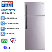 (含拆箱定位)禾聯485L變頻一級雙門電冰箱 HRE-B4822V(可申請退貨物稅)