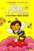 書立得-小蜜蜂歡樂歌謠(1書1CD)