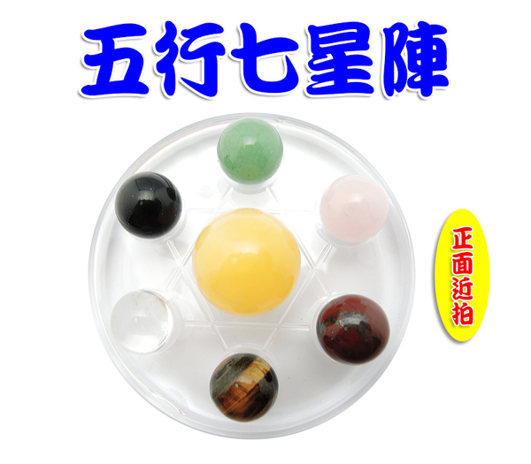 【吉祥開運坊】【綜合五行天然水晶七星陣 小型 開運 招財】淨化