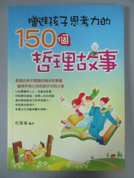 【書寶二手書T7/親子_GHP】增進孩子思考力的150個哲理故事_ 杜保東