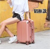 鋁框密碼箱行李箱拉桿女韓版小清新大學生萬向輪旅行箱22/24/寸 萬客城