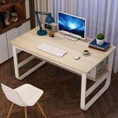 電腦桌台式家用簡約經濟型省空間學習桌子臥室簡易學生書桌辦公桌【 新店開張八五折促銷】