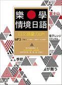 (二手書)樂學情境日語:日文語彙力UP!(16K+MP3+單字別冊)