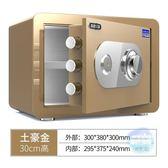 保險箱 機械鎖保險櫃家用小保險櫃鑰匙款機械保險櫃存錢箱30cm小型入櫃帶鎖手動保險箱T 5色