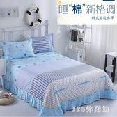 床包組 床單單件1.2米棉質女生宿舍少女棉布雙人大床防滑簡約LB2775【123休閒館】