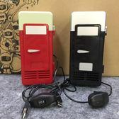 USB快速製冷冰箱/冷暖兩用迷你冰箱/微型小型冰箱/小家電廠商「七色堇」