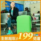 ✤宜家✤L號糖果色彈力行李箱保護套 (適合26~30吋) 拉桿旅行箱防塵罩 加厚耐磨