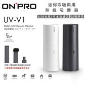 ONPRO UV-V1 USB充電式迷你無線吸塵器  公司貨