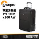 LOWEPRO 羅普 Pro Roller x300 AW 專業滑輪者 大砲專業包 立福公司貨 相機包