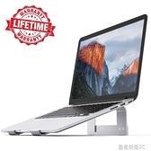 筆電架 蘋果筆電鋁合金散熱支架Macbook手提電腦桌面增高托架YTL
