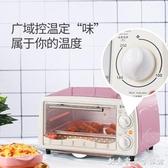 電烤箱家用烘焙小烤箱全自動小型迷你宿舍寢室蛋糕紅薯小容量220V WD 創意家居生活館
