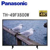 『來電最低價』Panasonic國際牌49吋4K聯網電視 TH-49FX600W【公司貨保固3年】TH-49EX600W 接替機種