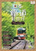 (二手書)日本鐵道新旅行:搭關西、九州觀光列車享受美好路線