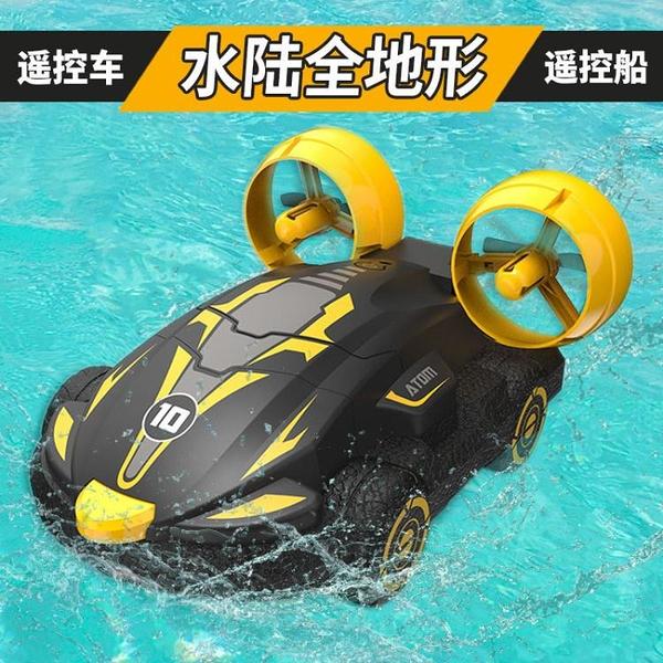 水陸兩棲遙控車兩用迷你高速兒童漂移特技男孩電動汽車遙控船玩具 快速出貨