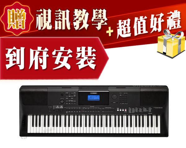 ►全台到府安裝◄ 山葉 Yamaha PSR-EW400 贈超值好禮 76鍵 鋼琴音色 電子琴 EW400 鋼琴 電鋼琴 E453 E363