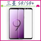 三星 Galaxy S9 S9+ 滿版9H鋼化玻璃膜 3D曲屏螢幕保護貼 全屏鋼化膜 全覆蓋保護貼 防爆 (正面)