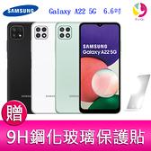 分期0利率 三星 SAMSUNG Galaxy A22 5G (4G/128G) 6.6吋 三主鏡頭 智慧手機 贈『9H鋼化玻璃保護貼*1』