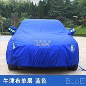 車罩 奔馳新C200L車衣E200E260E300L車罩套GLA200GLK300GLC260S350防曬 野外之家DF