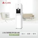 元山RO濾淨式冰溫熱飲水機YS-8211...
