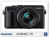 登錄送32G+原廠電池~ PANASONIC LX100 M2 II 二代(公司貨)