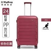KANGOL 英國袋鼠 行李箱 24吋 PP輕量行李箱 PP01 TSA海關鎖 得意時袋