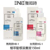 ENIE 雅如詩 HB-1男用 / HG-1女用 植粹髮根滋養液 150ml 頭皮護理 涼感護理 頭皮水