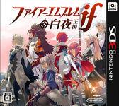 3DS 聖火降魔錄 if 白夜王國(日文版‧台灣機專用)