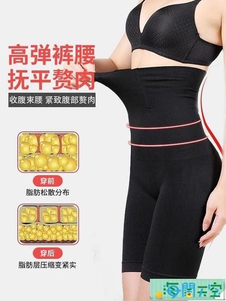收腹內褲女薄款高腰收小肚子燃脂束腰塑身塑形【海闊天空】