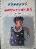 【書寶二手書T1/美工_YDZ】編織的淑女裝和小飾物_何彩娟