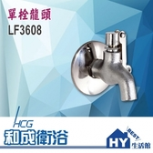 HCG 和成 LF3608 單栓龍頭 可上鎖式水龍頭 戶外龍頭 -《HY生活館》水電材料專賣店