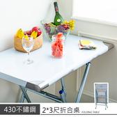 折疊桌/餐桌/飯桌  不鏽鋼 2X3尺折合桌 dayneeds