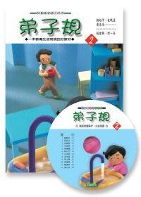 書立得-弟子規(2)+CD