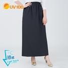 UV100 防曬 抗UV-防潑水輕量一片裙-女